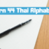 How to learn 44 Thai Alphabets
