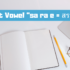 Learn How to Use Short Vowel สระ เ-ะ [sa(L) ra(L) e(L-short)]